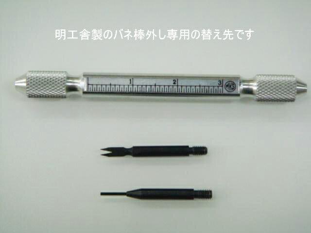 時計 工具 明工舎(MKS) ART NO.46002 & 46003バネ棒用工具/バネ棒外し替え先2本(Y型 & I型のセット)