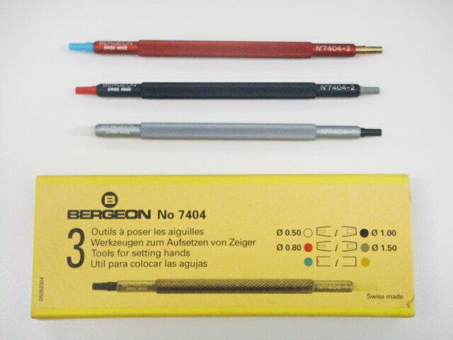 時計 工具 BERGEON(ベルジョン) 7404剣入れ 3本セット
