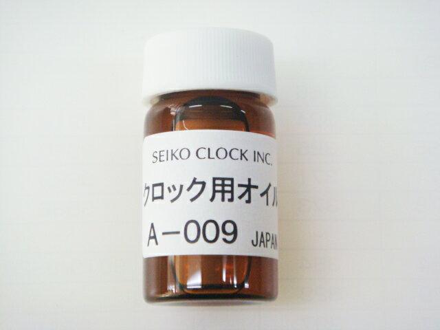 時計 工具 SEIKO(セイコー) クロック用オイルA-009