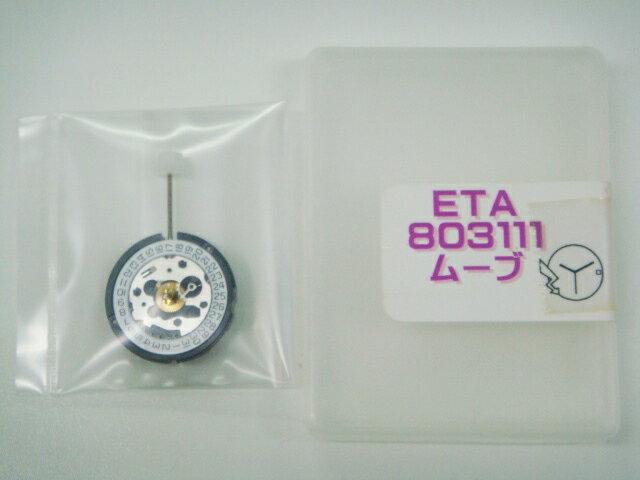 【ETA(エタ)】ムーブメント803.111(803.112) 3針3時窓