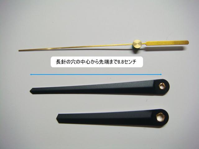 掛け時計・リズム用針 I(黒色:8.8センチ)
