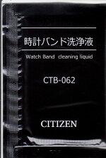 時計清掃CITIZEN(シチズン)光っとけい時計バンド用洗浄液