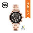 【50%OFF】マイケルコース スマートウォッチ タッチスクリーン レディース MICHAEL KORS 腕時計 MKT5063J 公式 2年 保証