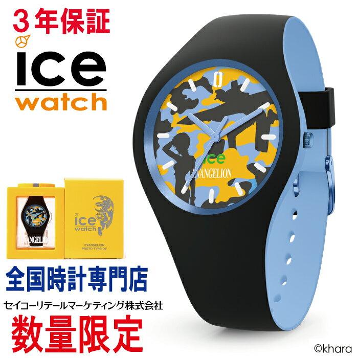 腕時計, 男女兼用腕時計  ice watch 2558098 EVANGELIONICE-WATCH