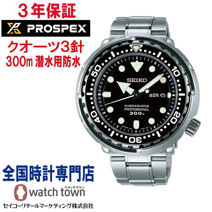 腕時計, メンズ腕時計  SEIKO PROSPEX SBBN031 Marinemaster Professional
