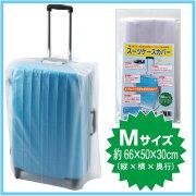 スーツケースカバーM画像1