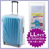 スーツケースカバーLL画像1