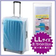 スーツケース 持ち込み シンプル ラゲッジカバー サムソナイト アメリカンツーリスター