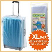 スーツケースカバーXL画像1