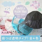 【メール便OK】女性 大人用 防水 ビニール 雨具 自転車 レディース レインハット 全4色 フリーサイズ【日本製】あごゴム付き レインキャップ 帽子 おしゃれ かわいい【RCP】