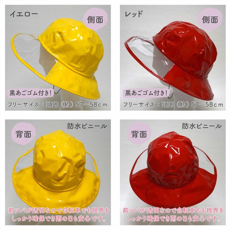 【メール便OK】7color レディース レインハット 全7色 フリーサイズ【日本製】あごゴム付き 女性 大人用 防水 ビニール 雨具 自転車 レインキャップ 帽子 おしゃれ かわいい【RCP】