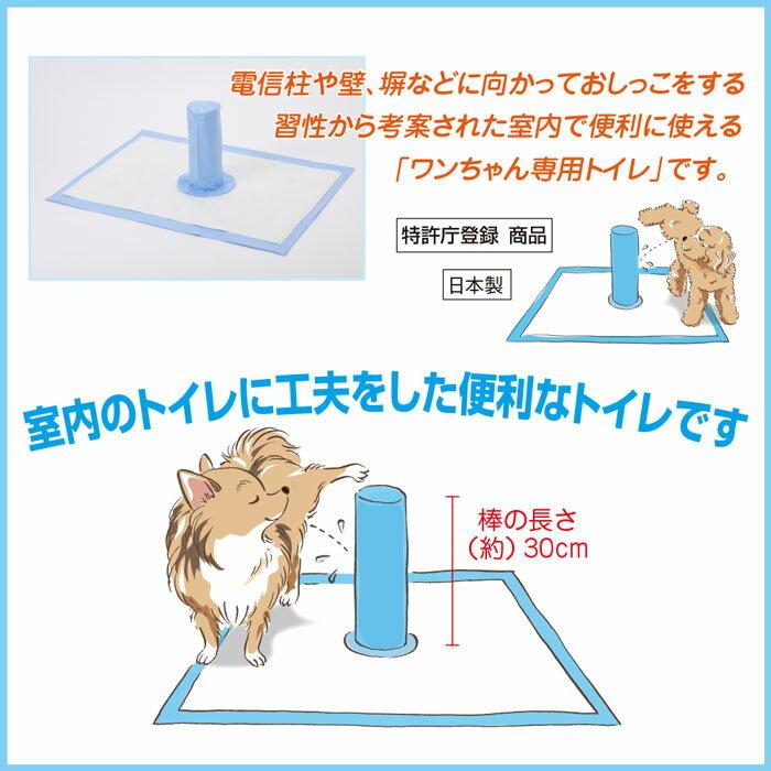 【メール便不可】 わんわん トイレ棒 Sサイズ 小型犬用【日本製】【ペットシーツは別売】※メール便ではお送りできません。【RCP】