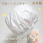 シャワー キャップ ホワイト