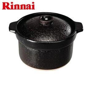 リンナイ[RINNAI]ビルトインコンロ専用土鍋RTR-20IGA[かまどさん自動炊き]【RCP】