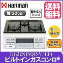 [DG32N1SQ1SV/13A]ハーマン[HARMAN]ビルトインコンロ[都市ガス][60cm幅][片面焼き無水グリル][右強火力]【送料無料】