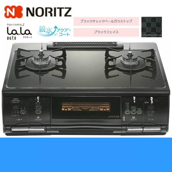 [NLW2273TS]ノーリツ[NORITZ]テーブルコンロ[ガラストップ]無水両面焼グリル[ララオート]:ハイカラン屋