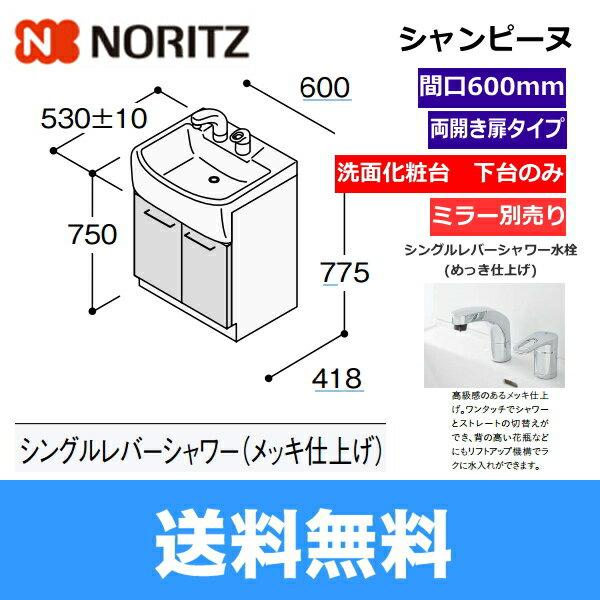 ノーリツ[NORITZ][シャンピーヌ]洗面化粧台LSAB-60C[下台のみ][間口600mm]:ハイカラン屋