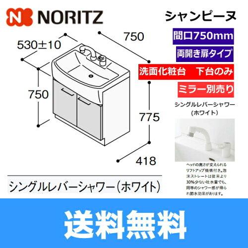 ノーリツ[NORITZ][シャンピーヌ]洗面化粧台LSAB-70A[下台のみ][間口750mm]