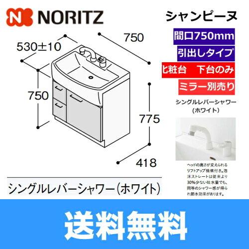 ノーリツ[NORITZ][シャンピーヌ]洗面化粧台LSAB-71A[下台のみ][間口750mm]