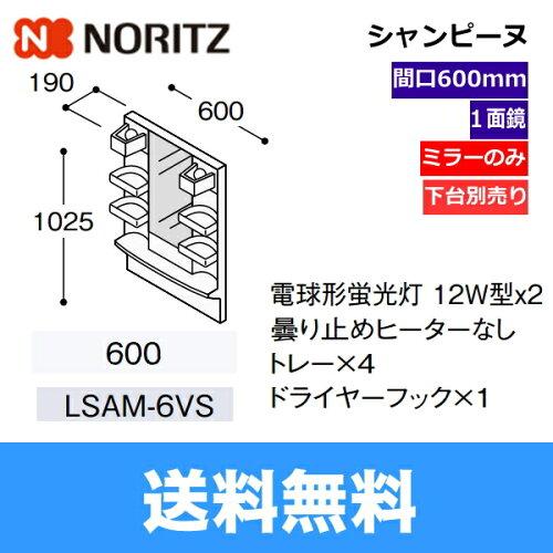 ノーリツ[NORITZ][シャンピーヌ]ミラーキャビネット[間口600]LSAM-6VS[ミラーのみ]【送料...