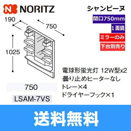 ノーリツ[NORITZ][シャンピーヌ]ミラーキャビネット[間口750]LSAM-7VS[ミラーのみ]【送料...