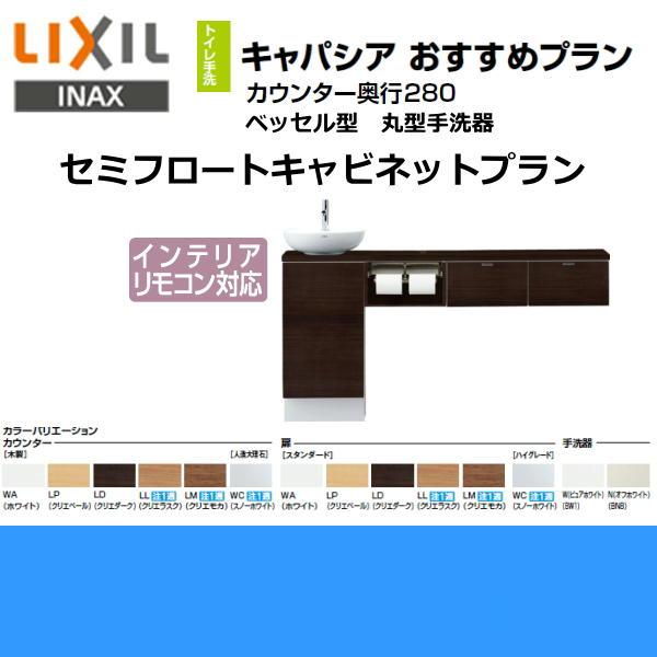 [YN-ABLEBEKXHJX]リクシル[LIXIL/INAX]トイレ手洗い[キャパシア][奥行280mm][左仕様][壁排水]:ハイカラン屋