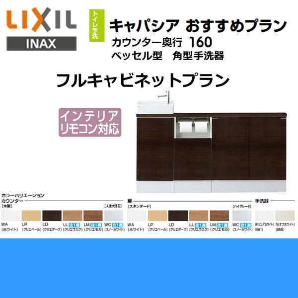 [YN-AKLEAEKXHJX]リクシル[LIXIL/INAX]トイレ手洗い[キャパシア][奥行160mm][左仕様][壁排水]:ハイカラン屋