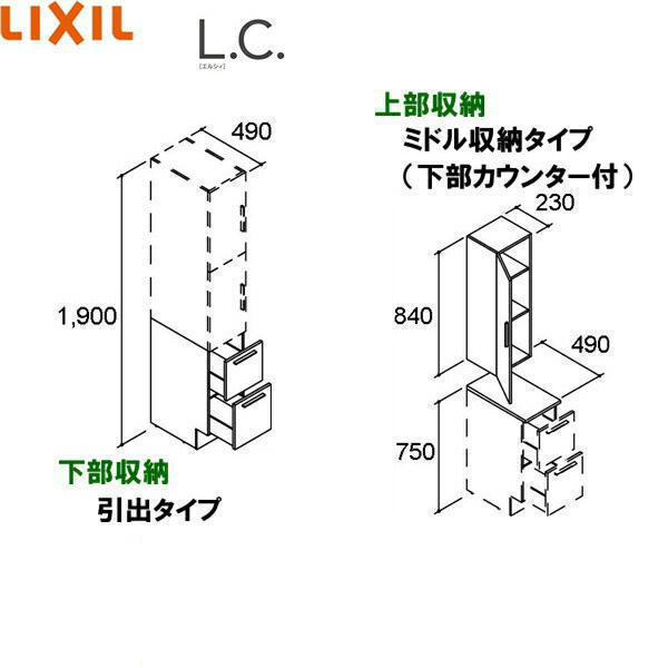 LCYS-255HK-A リクシル LIXIL/INAX L.C.エルシィ トールキャビネット 間口250 ミドル収納・引出 ミドルグレード