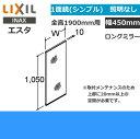 [MNS-451NX]リクシル[LIXIL/INAX][エスタ]シンプ...