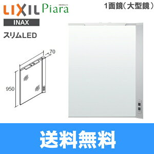 [MAR2-601XJU]リクシル[LIXIL/INAX][PIARAピアラ]ミラーキャビネット1面鏡[間口600]LED・くもり止めコート【送料無料】