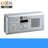 リクシル[LIXIL/INAX]トイレ用擬音装置用露出形用スペーサーA-6512