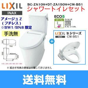 [BC-ZA10H-DT-ZA150H-CW-B51]リクシル[LIXIL/INAX]アメージュZリトイレ(フチレス)+シャワートイレ便座セット[カラー限定][床排水・手洗無]【送料無料】