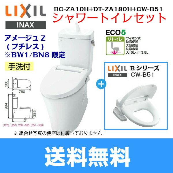 [BC-ZA10H-DT-ZA180H-CW-B51]リクシル[LIXIL/INAX]アメージュZリトイレ(フチレス)+シャワートイレ便座セット[カラー限定][床排水・手洗付]:ハイカラン屋