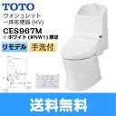 [CES967M]TOTOウォシュレット一体型便器[HVシリーズ][#NW1/ホワイト限定][手洗付・床排水(リモデル式)]【送料無料】