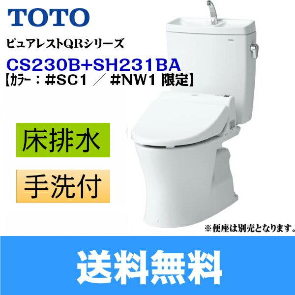 [CS230B+SH231BA]TOTOピュアレストQR組合せ便器セット[カラー限定][便座別売][一般地/床排水/手洗付/排水芯200mm]:ハイカラン屋