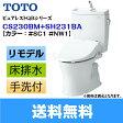 [CS230BM+SH231BA]TOTOピュアレストQR組合せ便器セット[リモデル][カラー限定][便座別売][一般地/床排水/手洗付/排水芯305〜540mm]【送料無料】