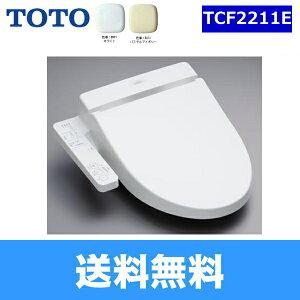 【送料無料】[TCF2211E][TOTO]温水洗浄便座ウォシュレット[BV1・大形普通兼用]【あす楽対応】