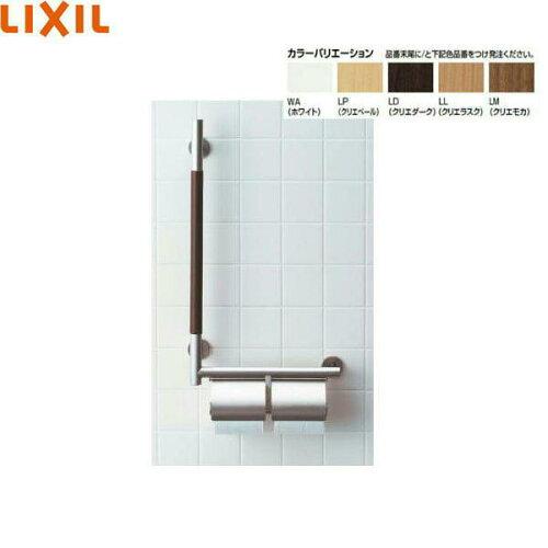 リクシル[LIXIL/INAX]手すりKMタイプ紙巻器付KF-M10WL(R)KF-M10WL/KF-M10WR