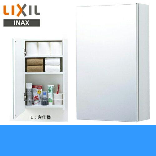 リクシル[LIXIL/INAX]ミラーキャビネットTSF-125R/TSF-125L