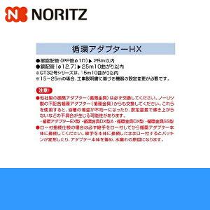 ノーリツ[NORITZ]追炊き配管部材(循環アダプターHX用)システムチューブ(12.7)10m【RCP】