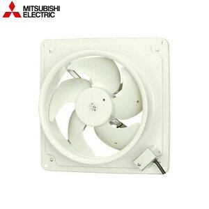 [EF-25UAS]三菱電機[MITSUBISHI]産業用有圧換気扇[排気専用]【送料無料】