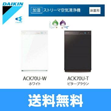 [ACK70U-(W/T)]ダイキン[DAIKIN]加湿ストリーマー空気清浄機[床置形]ハイグレードモデル【送料無料】