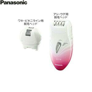 【送料無料】パナソニック[Panasonic][ボディケア][脱毛器SOIEソイエ]ES-WS33-P【RCP】【smtb-tk】【w4】