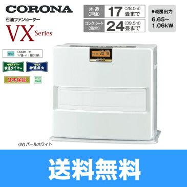 [FH-VX6718BY(W)]コロナ[CORONA]石油ファンヒーター[VXシリーズ(大型タイプ)][木造17畳/コンクリート24畳目安]【送料無料】