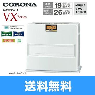 [FH-VX7318BY(W)]コロナ[CORONA]石油ファンヒーター[VXシリーズ(大型タイプ)][木造19畳/コンクリート26畳目安]【送料無料】
