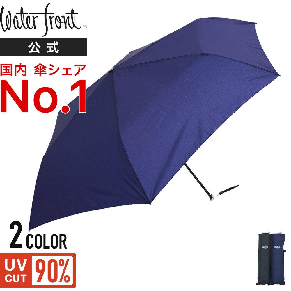 waterfront(ウォーターフロント)『軽量晴雨兼用UV90%折りたたみ傘』
