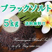 ヒマラヤ バスソルト プレゼント ダイエット ブラック キラキラポーチプレゼント