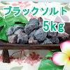 ヒマラヤ岩塩バスソルト
