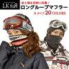 【ロングループマフラー】首と頭を同時に防寒できる驚異のネックウォーマー!フェイスマスクにもなる5WAYスキー、スノーボード、オートバイ、バイク、釣りに最適!【送料無料】