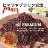 食用ヒマラヤ岩塩
